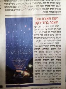 פרסום מקומון תאורת חגים טבריה