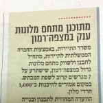 mizpe ramon yedioth